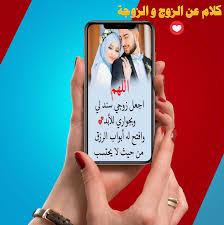 صور و كلام عن الزوج والزوجة والأولاد 2020 Pour Android Telechargez L Apk