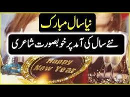 beautiful happy new year poetry shayari poems wishes dua quotes