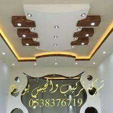 افضل شركة جبسبورد بالرياض 0553325804 شركة مودرن للخدمات 0553325804