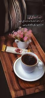 قهوة قهوتي روقان مزاج بيسيات صباح سنابيات مساء هدوء صور