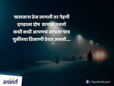 good morning marathi quotes images movierulz