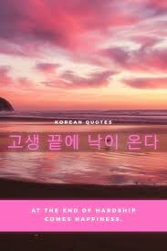 korean proverb explore tumblr posts and tumgir
