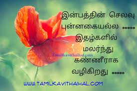 famous tamil quotes about happy confidence valuable thathuvam in