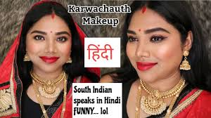 ह द karwa chauth makeup my first