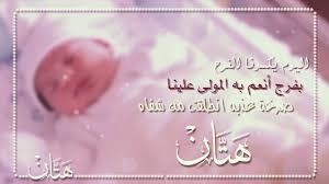 دعوة مولود تهنئه من الجده هتان 2018 Youtube