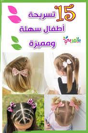 دلعي بنتك تسريحات اطفال سهلة ومميزة للمدرسة احدث تسريحات اطفال