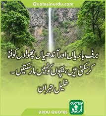 khalil jibbran urdu quote quotes in urdu