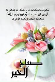 صباحيات صباح الخير Good Morning Arabic Good Morning Picture