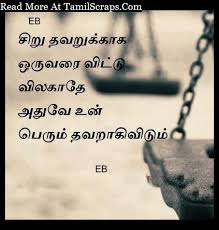 sad and emotional love es in tamil