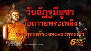 วันอัฏฐมีบูชา วันถวายพระเพลิงพระพุทธสรีระของพระพุทธเจ้า
