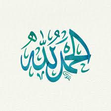 صور خلفيات مكتوب عليها عبارات دينية اسلامية الحمد لله للموبايل
