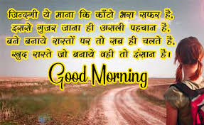 good morning es images in hindi for