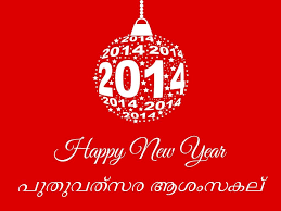happy new year malayalam greetings പുതുവത്സര