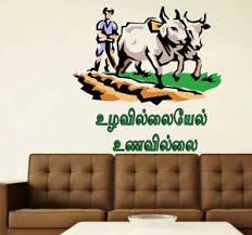 farmer tamil motivational quotes wall sticker quote word decal