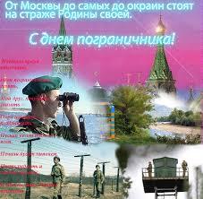 Открытки с днем пограничника кто отслужил :: Loktikova.ru