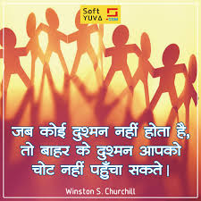 unity quotes in hindi images pictures एकता पर
