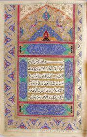بخش (۱) قرآن نفیس خطی از آثار خوشنویسی قدما متعلق به گنجینه شخصی ...