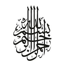 Islamic Muslim Wall Sticker Quran Arabic Calligraphy Vinyl Home Decal Decor Diy For Sale Online Ebay