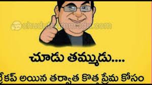 telugu funny quotes gallery
