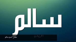 اسم سالم بالصور حكم تسميه سالم في الاسلام ابداع افكار