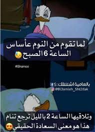 هى دى المتعه الحقيقيه Funny Arabic Quotes Funny Words