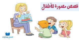 قصص اطفال قصيرة بالصور قصص لتعليم الاطفال صباح الورد
