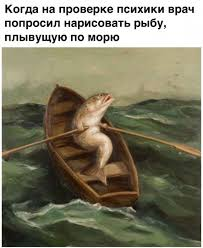 Когда на проверке психики врач попросил нарисовать рыбу, плывущую ...