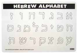 hebrew alphabet coloring pages