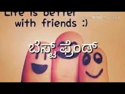 best friend kannada kavanagalu kannada poetry kannada quotes