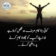 advice quotes in urdu best motivational quotes in urdu images sms