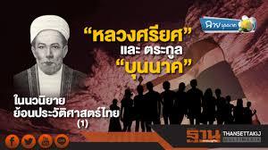 """หลวงศรียศ"""" และ ตระกูล """"บุนนาค"""" ในนวนิยายย้อนประวัติศาสตร์ไทย (1)"""