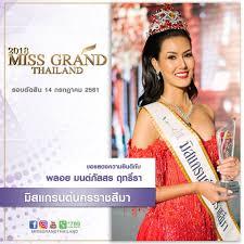 ขอแสดงความยินดีกับ พลอย มนต์ภัสสร... - Miss Grand Thailand