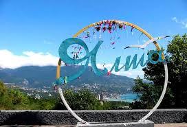 Крым: Ялта: Добро пожаловать, или Посторонним вход воспрещен ...