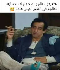 لو مش هتعرفوا قولوا هههههههههههه Arabic Funny Funny Jokes