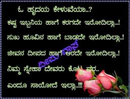 kannada love quotes friendship love images in hindi