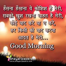 good morning shayari images ग ड