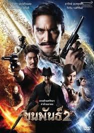KHUN PAN 2/ขุนพันธ์ 2 | BoomerangShop.com - Thailand Online Blu-Ray, DVD,  CD Store