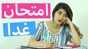 صور عن الامتحانات مواقف وطرائف عن الامتحان حبيبي