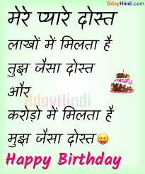 top 11 funny birthday wishes in hindi