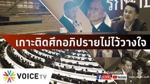 การอภิปรายไม่ไว้วางใจรัฐบาลประยุทธ์ (24 ก.พ.63) - YouTube