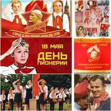 Открытка с пионерией — Vpolze.ru