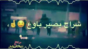 تصميم ستوريات مظاهرات العراق حالات واتس اب ستوري حزين شهداء