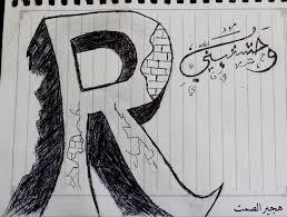 صور حرف R صور حرف R مزخرفة خلفيات جديدة 2020 Letter R Pictures