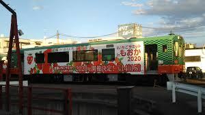 """つくばね on Twitter: """"真岡駅構内で休むモオカ14-1。モオカ14-1の車体側面に「全国いちごサミットin もおか2020」の車体広告が掲出されていました。スイカ色といちご模様がコラボレーションしています♪ #真岡鐵道 #真岡線… """""""