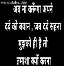 hindi for facebook whatsapp sad status