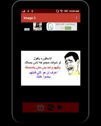 صور نكت مضحكة ليبية For Android Apk Download