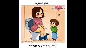 مغامرات الأمهات اليومية في كاريكاتير معبر شاركينا تجربتك Youtube