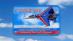 Видео поздравления в днем военно-воздушных сил России. День ВВС ...