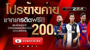 ย้ายค่ายได้ฟรี!! 200บาท โปรโมชั่นใหม่แจกเครดิตฟรี ที่FOXZ24 - YouTube