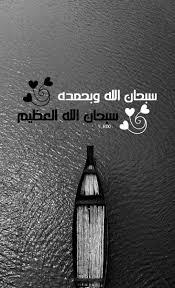 خلفيات نورسي ن Hd Twitterissa خلفيه إسلامية خلفيات سبحان الله